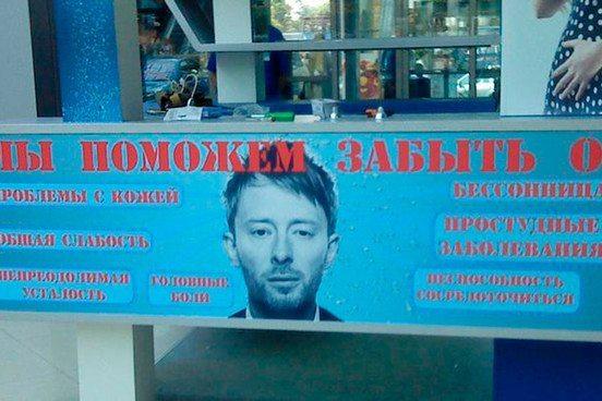 2015ThomYorke_PosterRussia_Twitter_130515