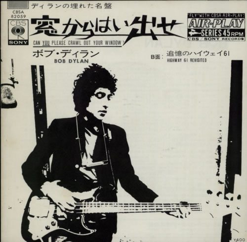 Bob-Dylan-Can-You-Please-Cr-593964 (1)
