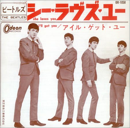 The-Beatles-She-Loves-You---R-204786