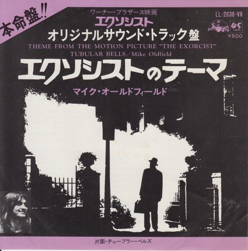 Mike+Oldfield+Theme+From+The+Exorcist+67897