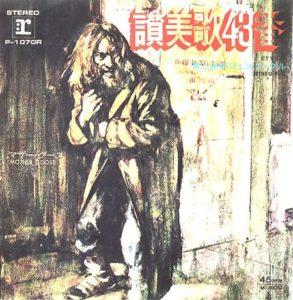 """Hymn 43 rare Japanese 7"""""""